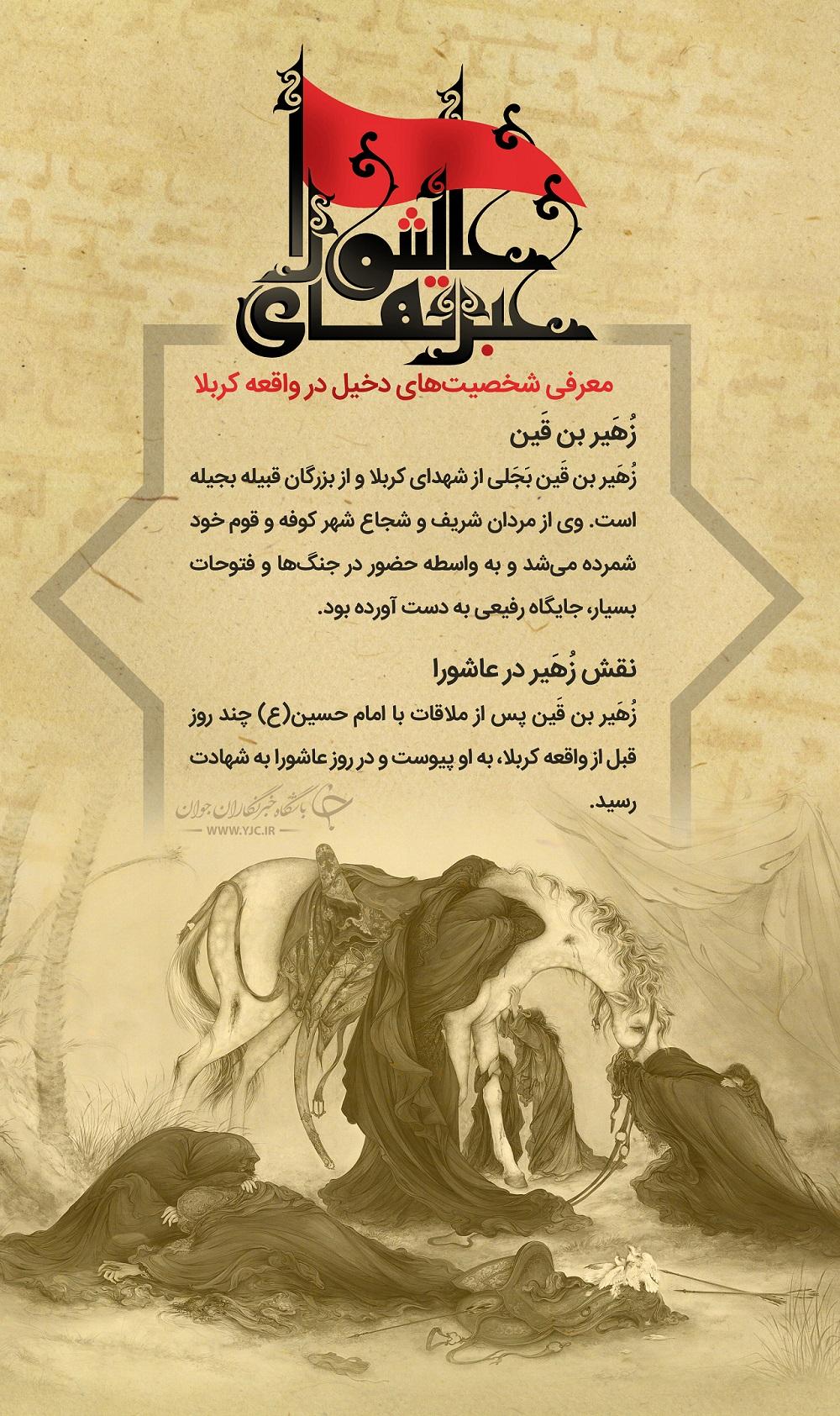 مردي که از جهاد در رکاب امام حسين (ع) فراري بود + فيلم