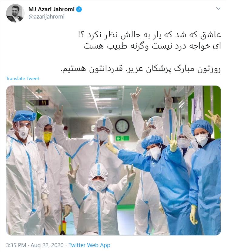 گرامیداشت روز پزشک در صفحه توئیتر وزیر ارتباطات