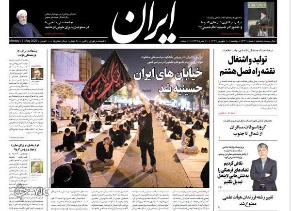 ما امت امام حسینیم/ شکوه عاشورا در محرمی متفاوت/ ضرغامی و سودای پاستور