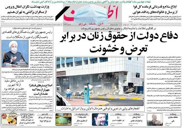 روزنامه های 11 شهریور 99