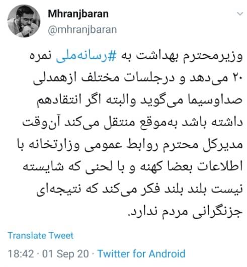 واکنش روابط عمومی رسانه ملی به اظهارات همتایش در وزارت بهداشت