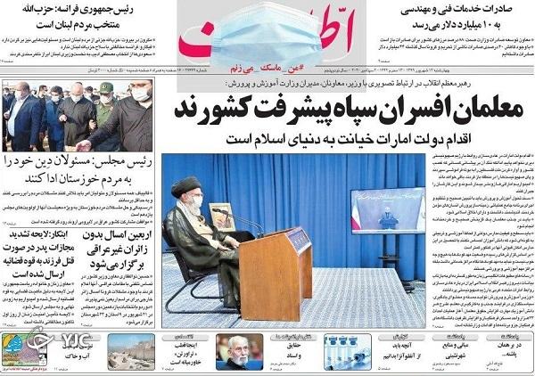 روزنامه های 12 شهریور 99