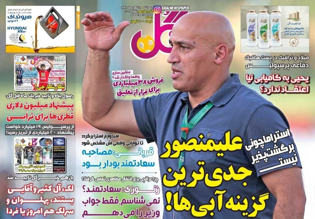 روزنامههای ورزشی ۱۲ شهریور