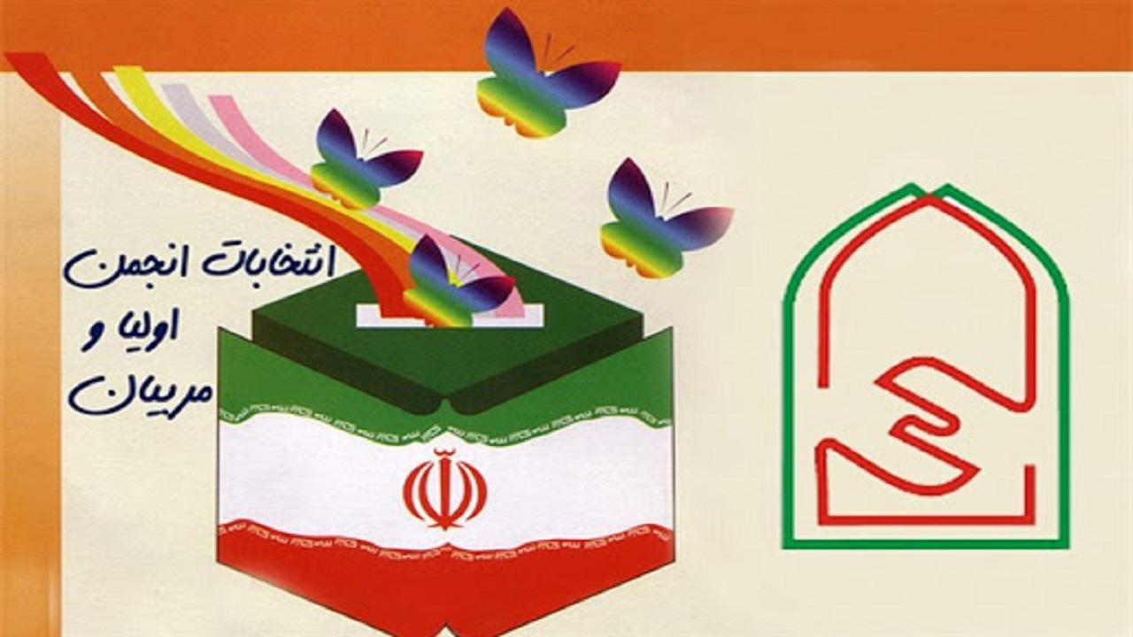 برگزاری انتخابات الکترونیک انجمن اولیا و مربیان در کشور