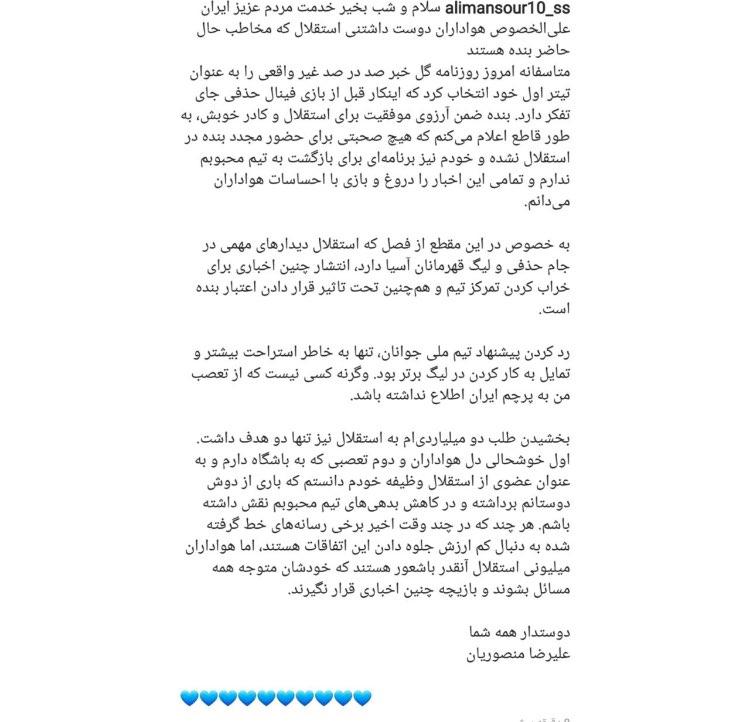 واکنش منصوریان به سرمربیگری اش در استقلال
