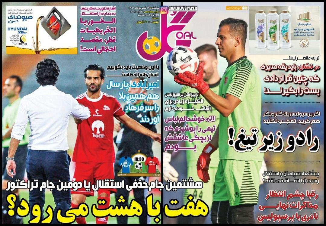 روزنامههای ورزشی ۱۳ شهریور
