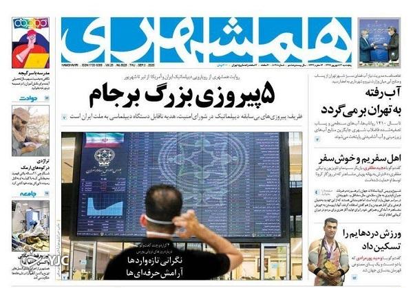 روزنامه های 13 شهریور 99