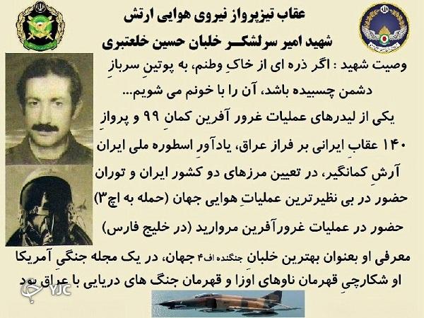 کدام خلبان ایرانی نماینده ایران در دادگاه لاهه شد؟