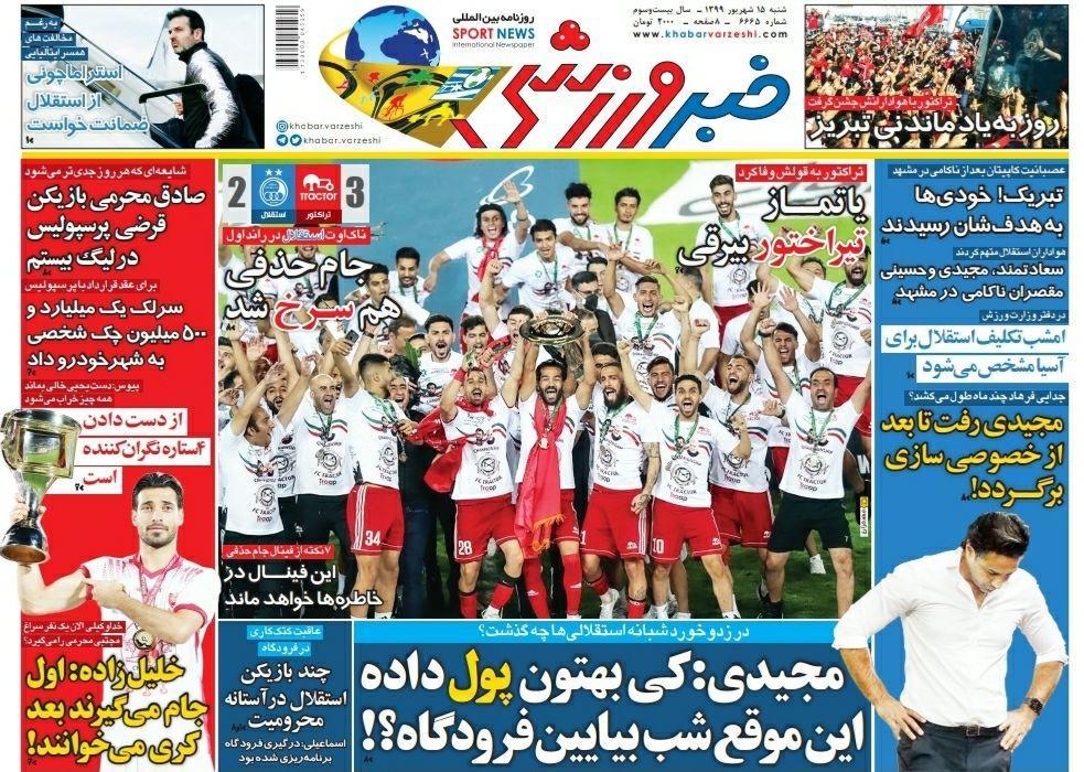 خبر ورزشی - ۱۵ شهریور