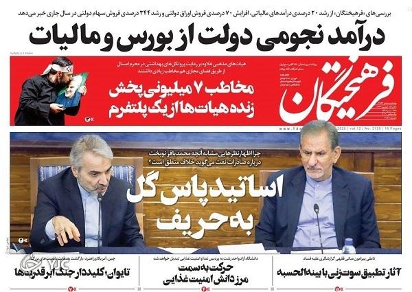 روزنامههای ۱۵ شهریور ۹۹