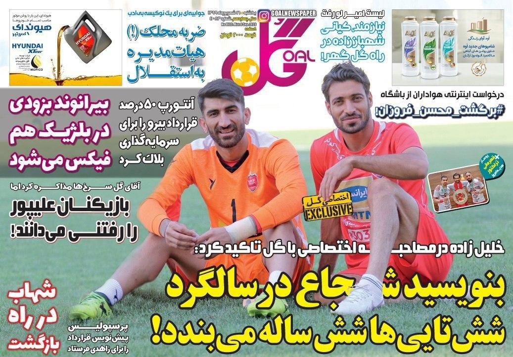 روزنامه گل - ۱۶ شهریور