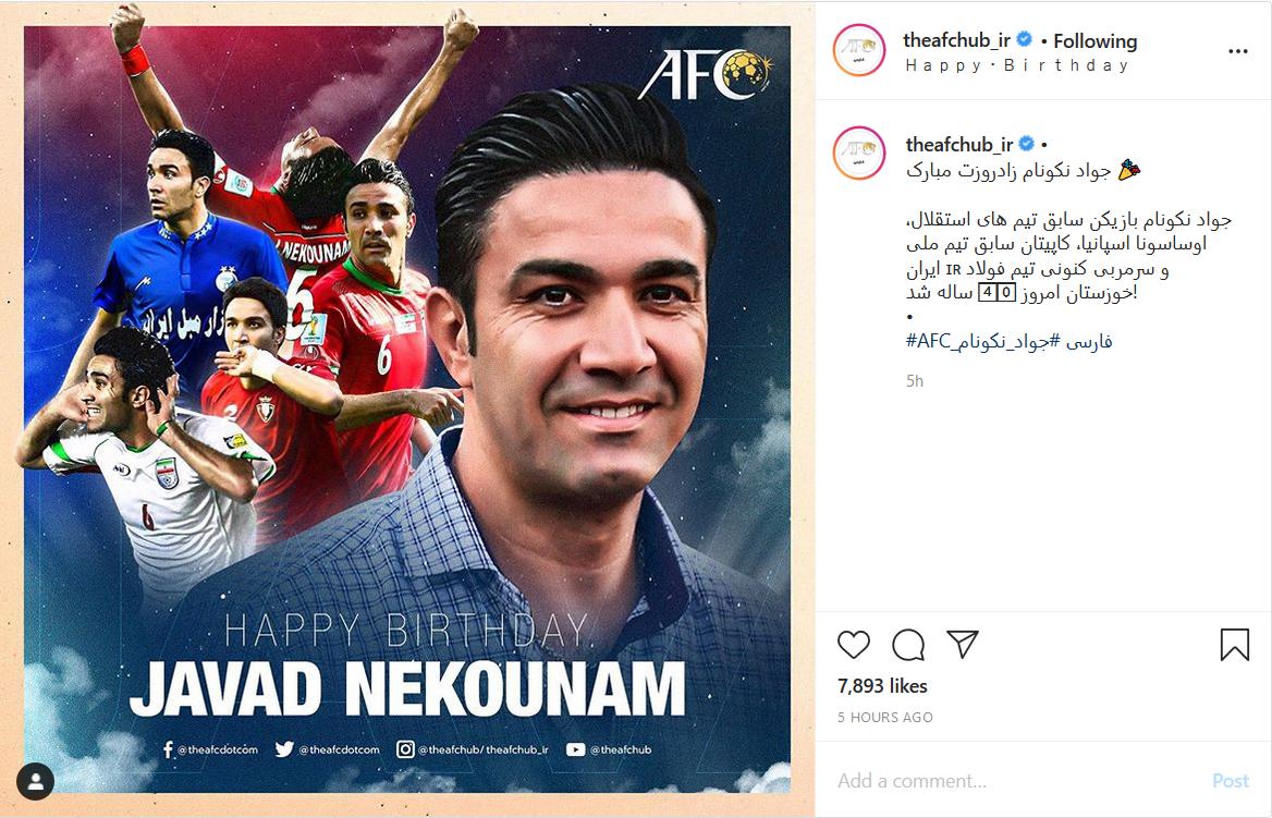 سپهر حیدری روز هوادار را تبریک گفت/ تصویر ویژه سرخیو راموس در زمین بازی/ تبریک تولد صفحه AFC فارسی به جواد نکونام