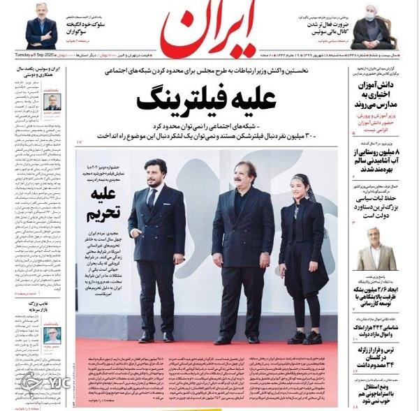 روزنامه های 18 شهریور 99