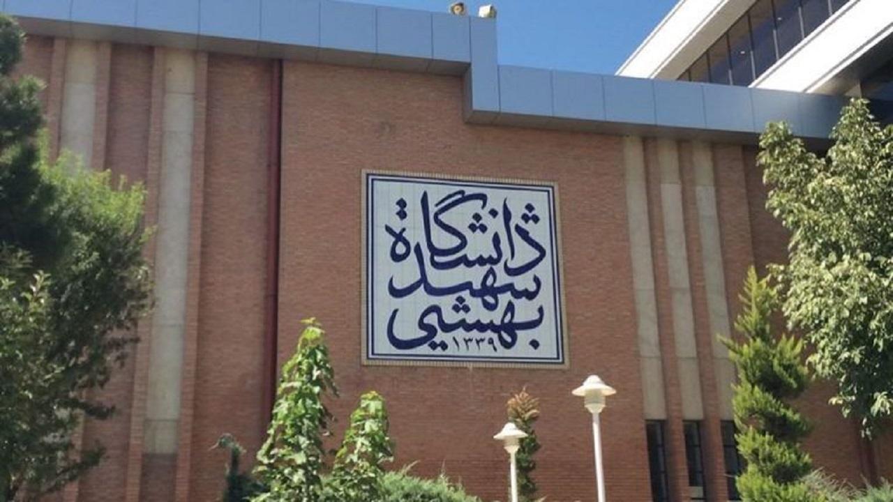 مهلت دفاع دانشجویان ارشد و دکتری در دانشگاه شهیدبهشتی اعلام شد