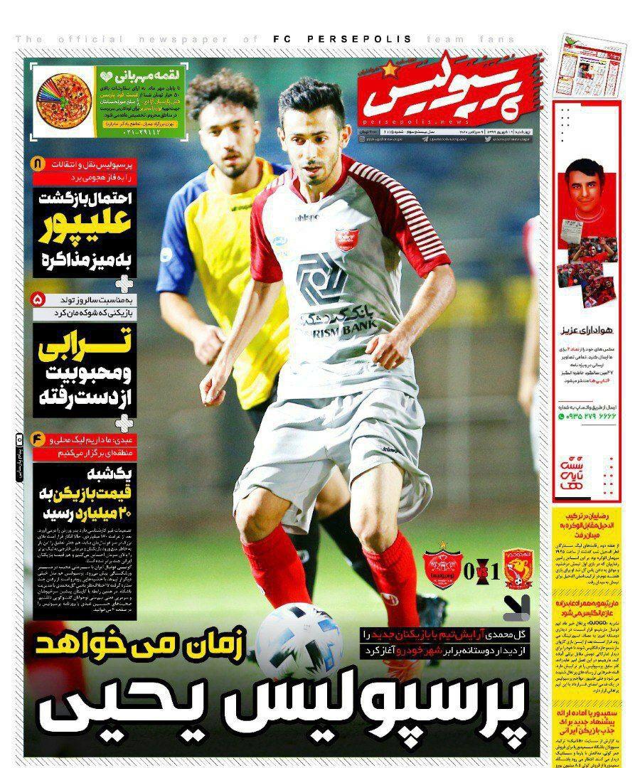 روزنامههای ورزشی ۱۹ شهریور