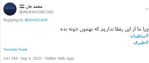 واکنش کاربران به پاسخ حجت الاسلام پناهیان درباره اتهامات مالی