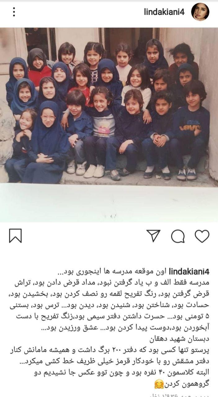 لیندا کیانی در مدرسه