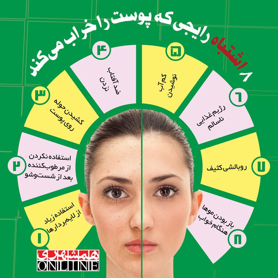 ۸ اشتباه رایجی که پوست را خراب میکند