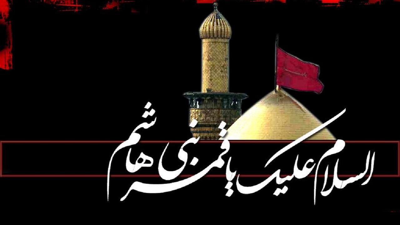 پیامکهای تسلیت ویژه روز تاسوعا