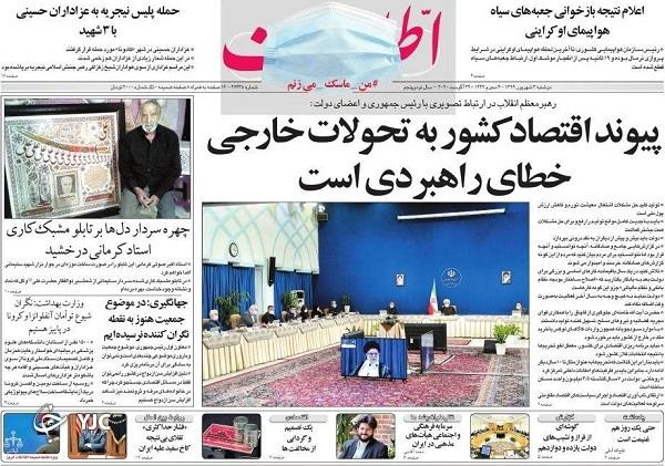 روزنامه های 3 شهریور 99