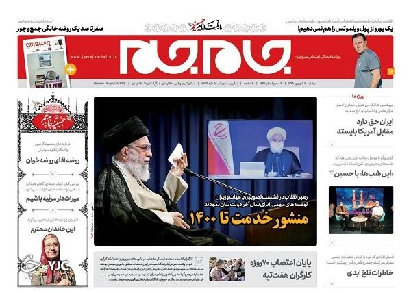 فرصت آخر برای خدمت به مردم/ پیام دفاعی ایران به غرب/ مهمان ناخوانده در تهران