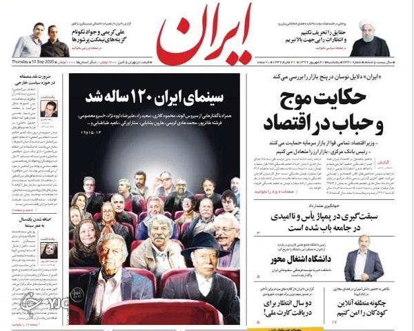 روزنامه های 20 شهریور 99