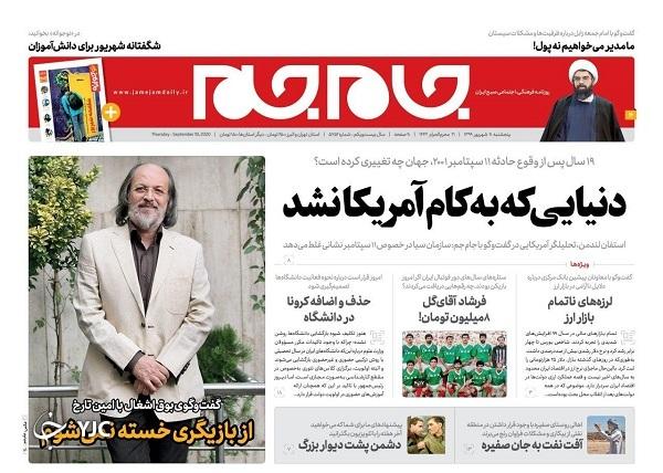 قدرت خرید خودرو ایرانیها ۱۰۴ در جهان/ حکایت موج و حباب در اقتصاد/ حذف و اضافه کرونا در دانشگاه