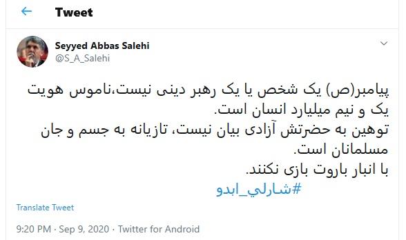 توئیت وزیر
