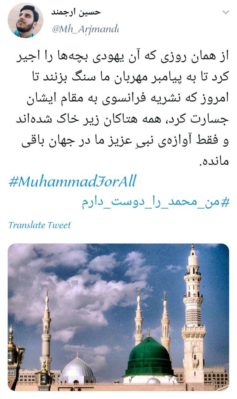 پویش همگانی من محمد را دوست دارم