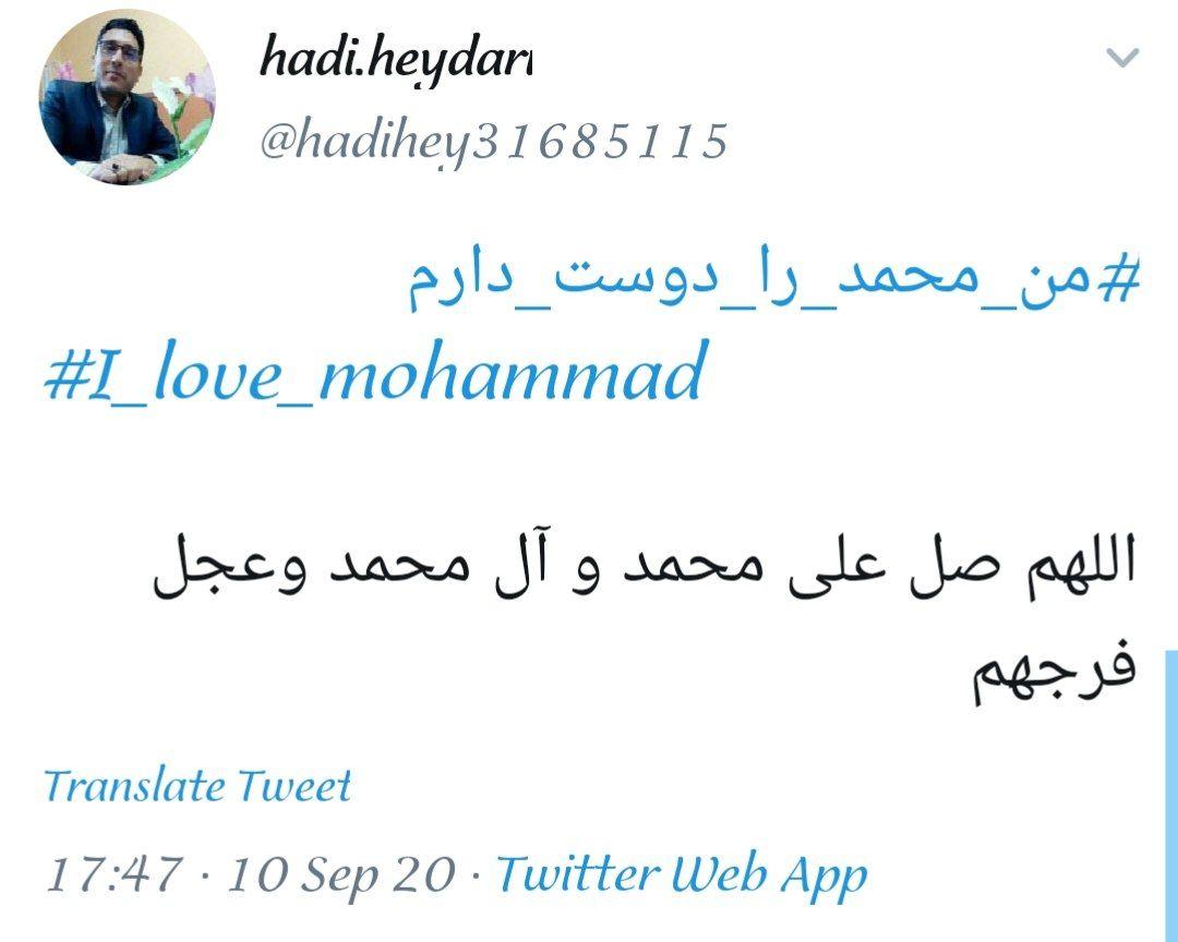 پویش مردمی من محمد را دوست دارم