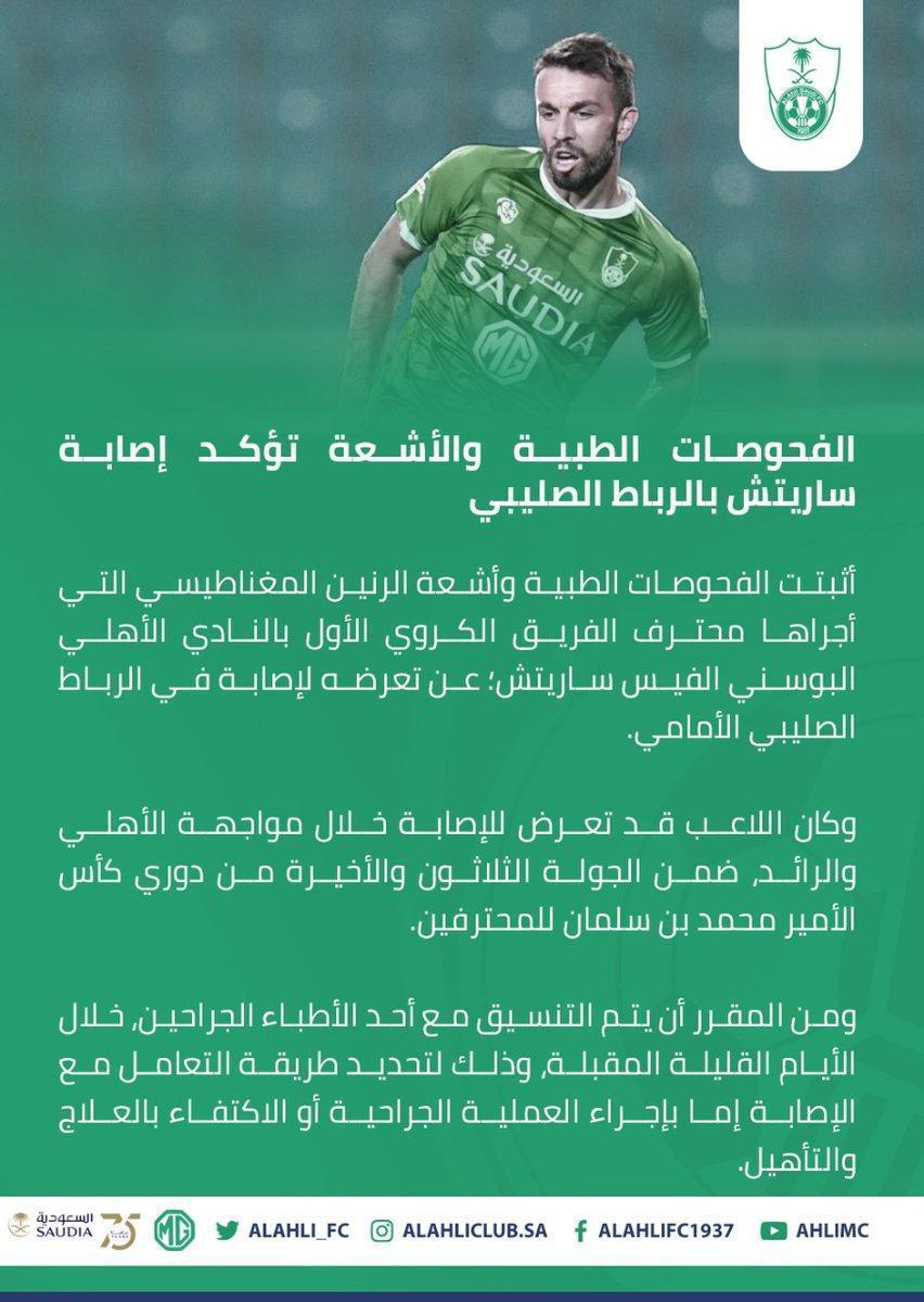 12561499 783 - خبر خوش برای استقلال/ ستاره الاهلی لیگ قهرمانان آسیا را از دست داد