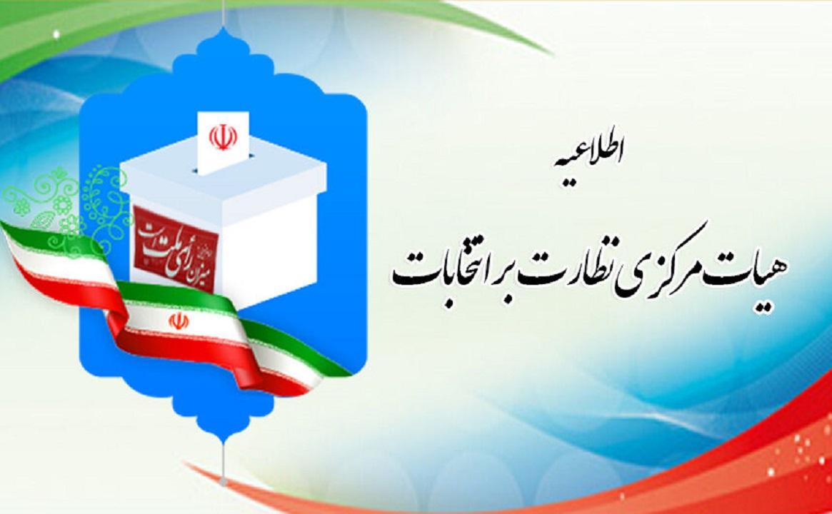 اعلام آمادگی هیات مرکزی بر نظارت انتخابات در شعب اخذ رای