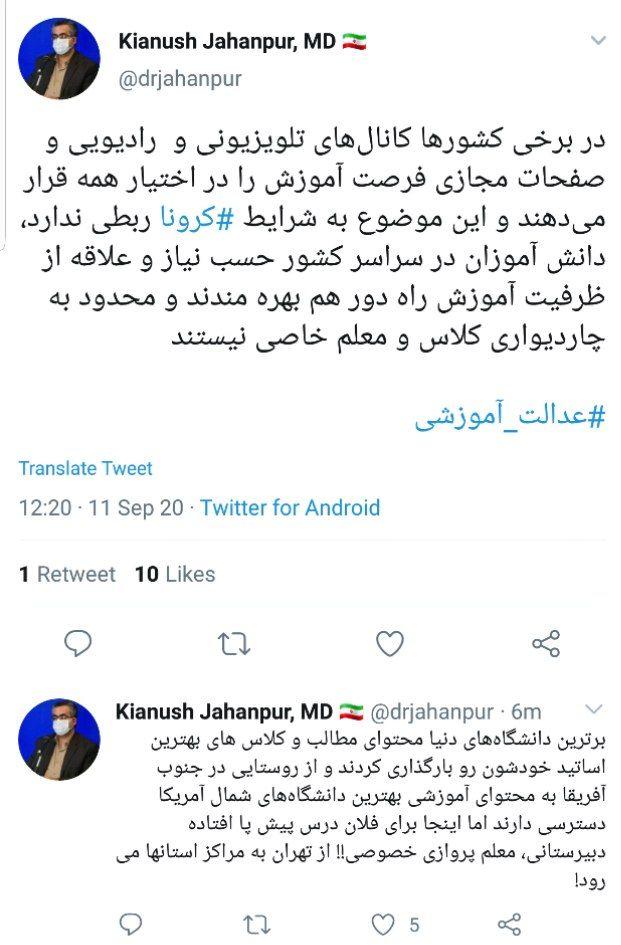 معلم پروازی خصوصی برای تدریس دروس دبیرستان در ایام کرونا/پرواز معلمان خصوصی از تهران به شهرستانها برای تدریس دروس دبیرستان