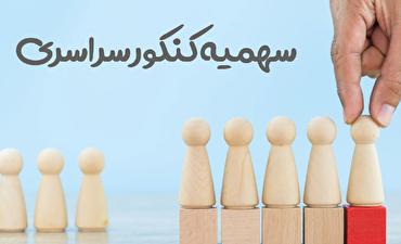باشگاه خبرنگاران - سهمیههای ایثارگری، فضای خاکستریِ عدالت آموزشی
