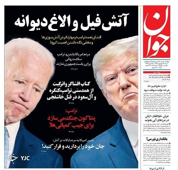 روزنامه های 22 شهریور 99