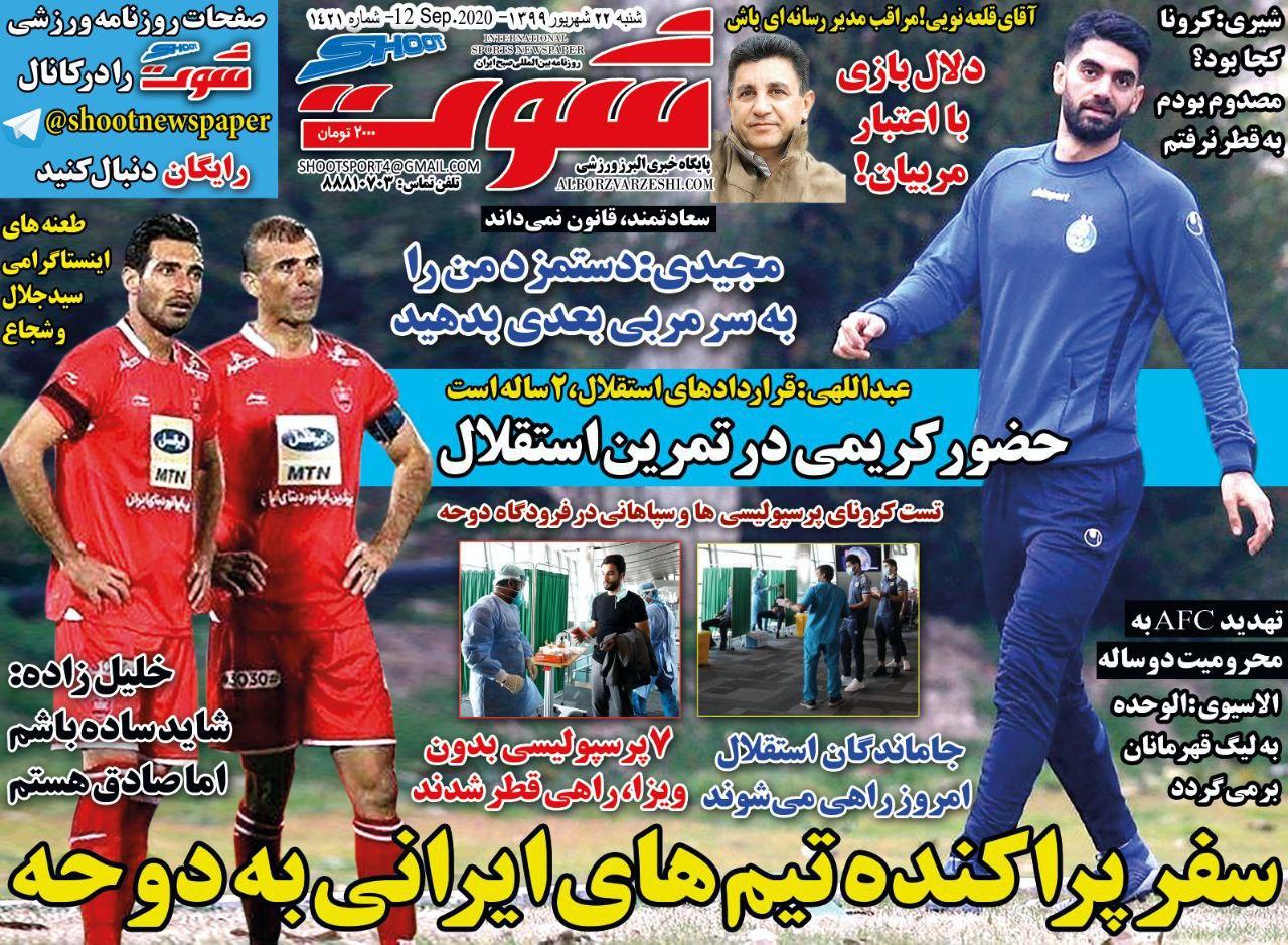 روزنامههای ورزشی ۲۲ شهریور