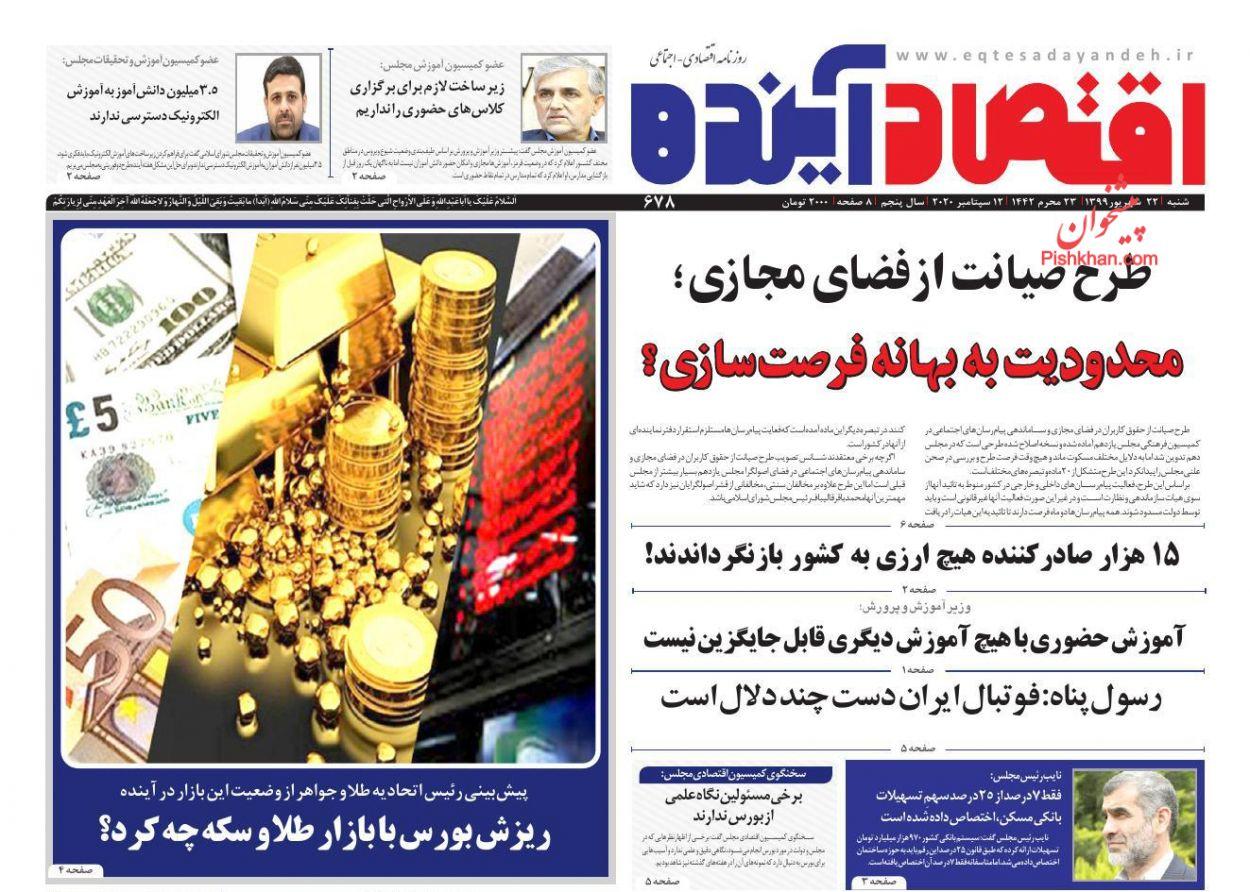 شرایط دشوار بانک مرکزی برای کنترل تلاطم ارزی/ریزش بورس با بازار طلا و سکه چه کرد؟/ همسانسازی حقوق بازنشستگان از اول مهر