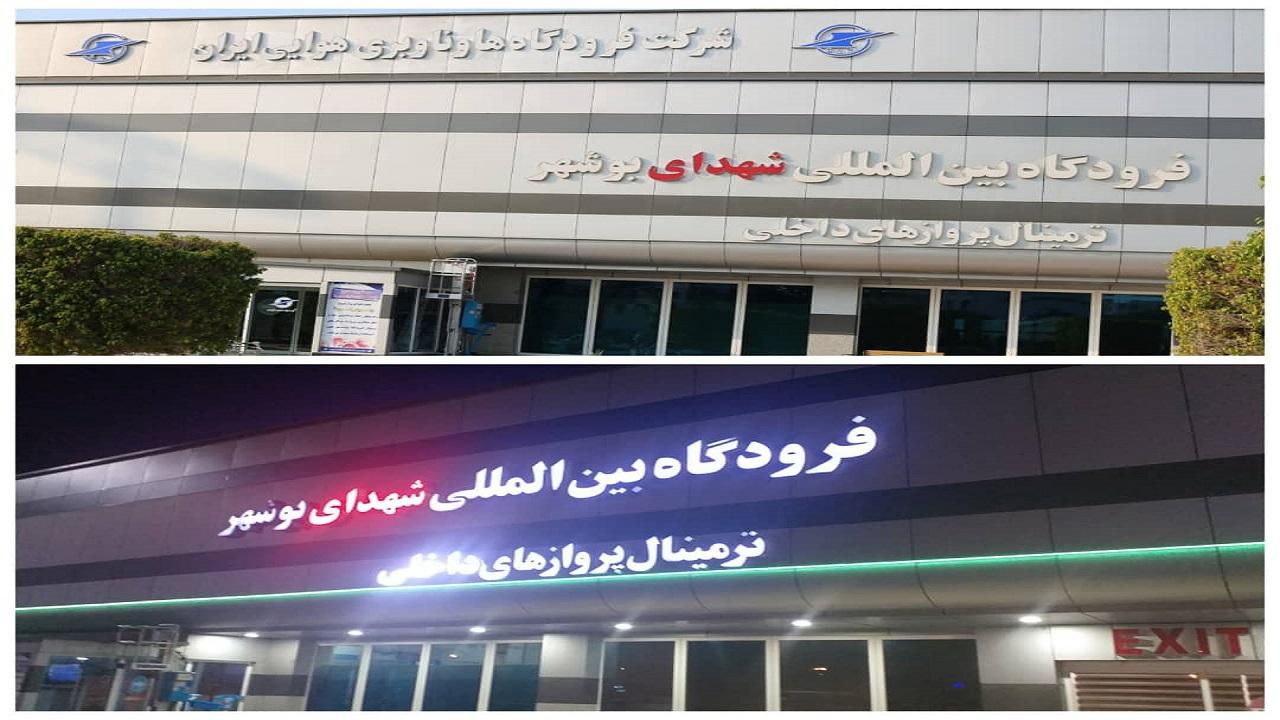 نام فرودگاه بوشهر تغییر یافت