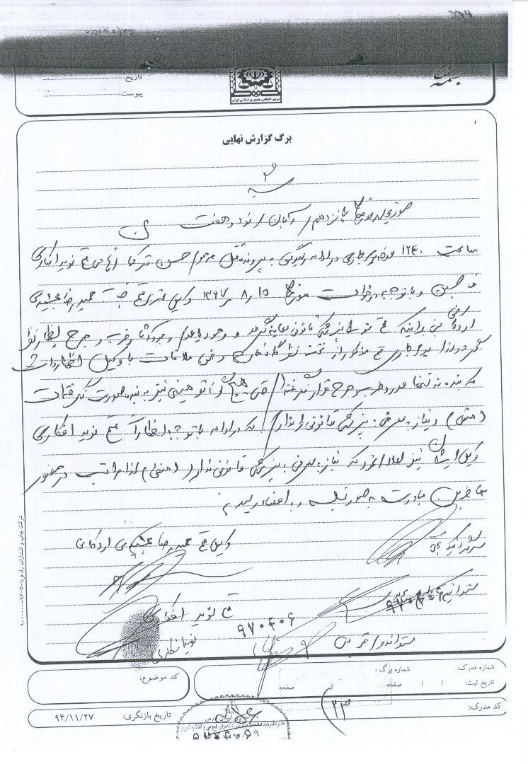 نوید افکاری اعدام شد/ اجرای حکم قصاص برای قاتل در زندان عدل آباد