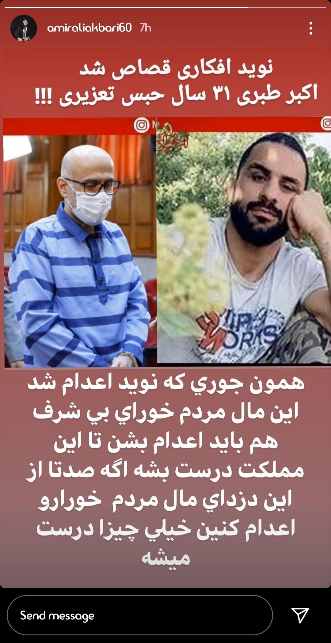 واکنش تند علی اکبری معروف به حکم اکبر طبری/ وقتی ستاره سابق پرسولیس بدمینتون بازی میکند
