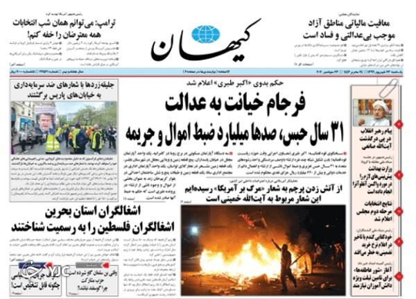 روزنامه های 23 شهریور 99