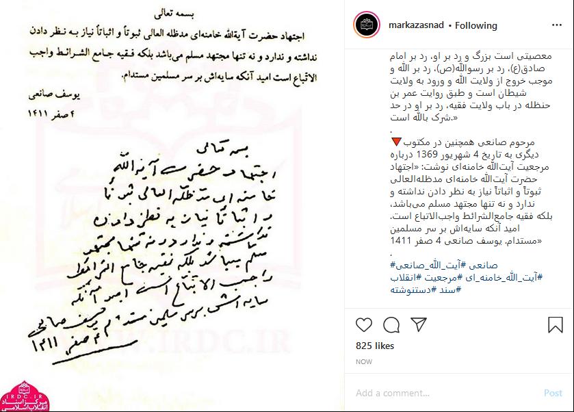 دست خط آیت الله صانعی درباره اجتهاد رهبر انقلاب در سال ۶۹