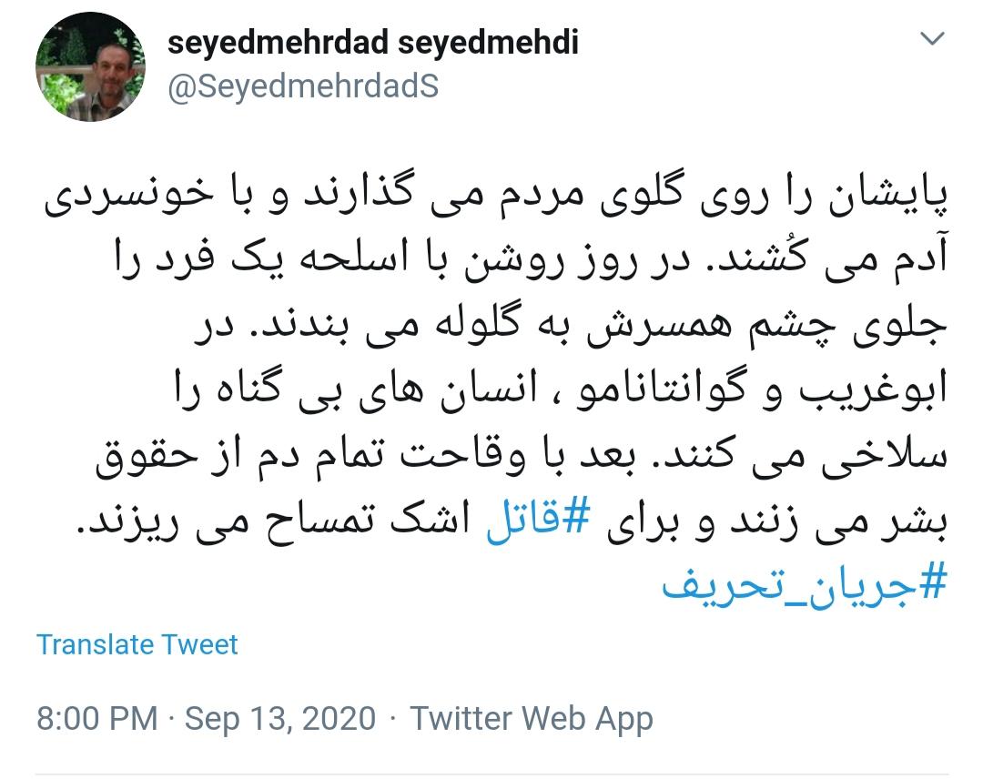 توئیت سید مهرداد سید مهدی