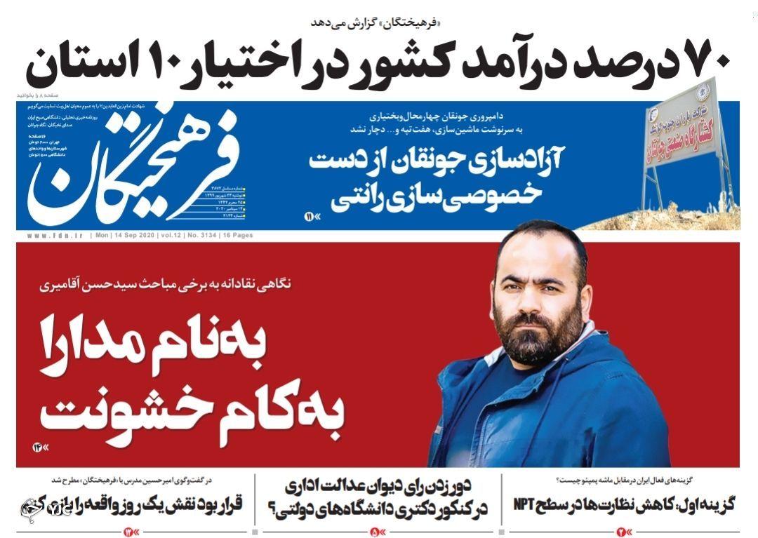 روزنامه های 24 شهریور 99
