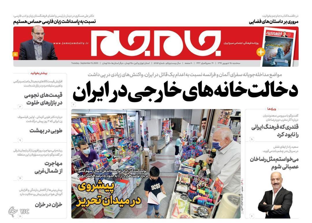 روزنامه های 25 شهریور 99