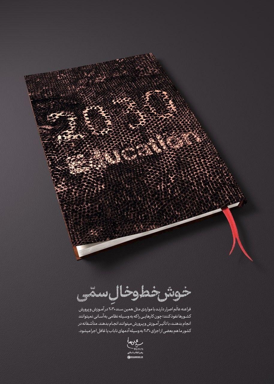سند 2030