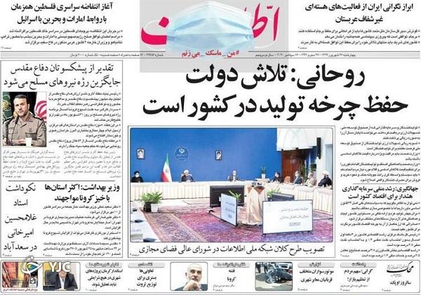 روزنامه های 26 شهریور 99