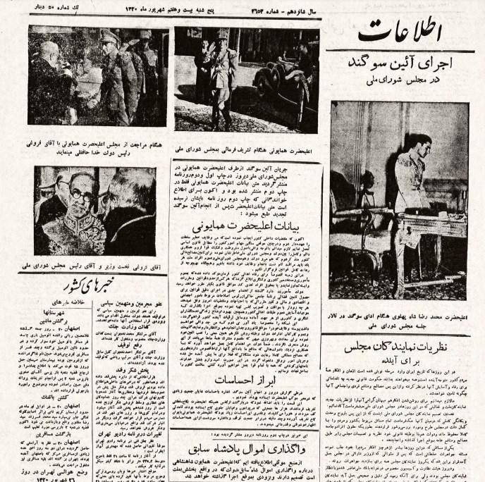 اعتراف محمدرضا پهلوی به جنایات پدرش در آغاز سلطنت