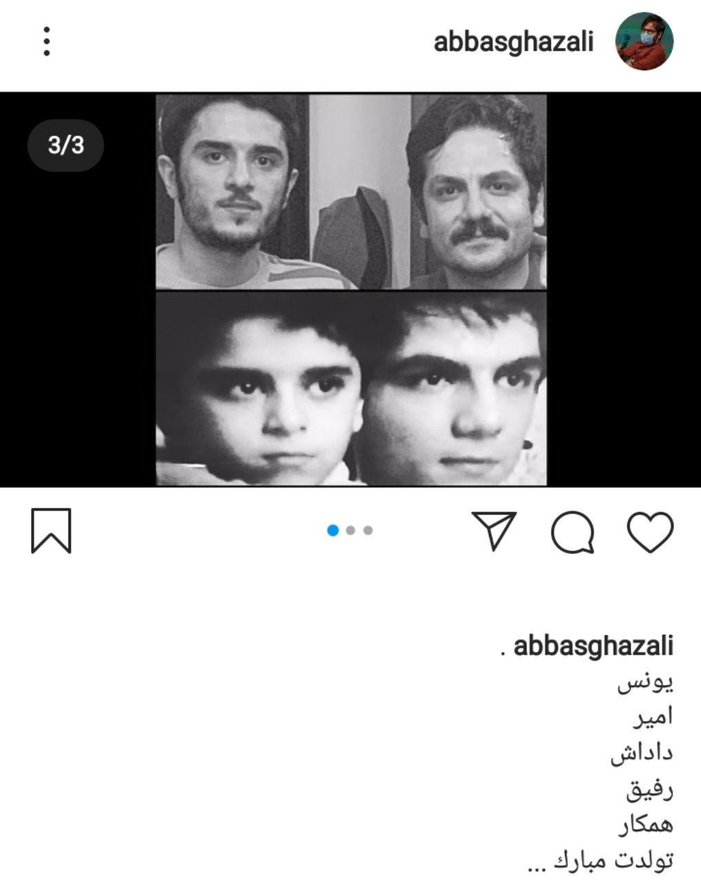 عباس و یونس غزالی