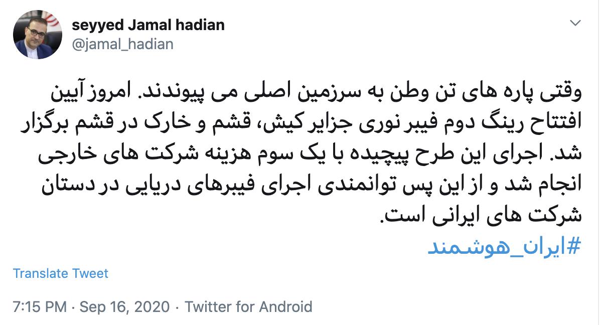 سید جمال هادیان